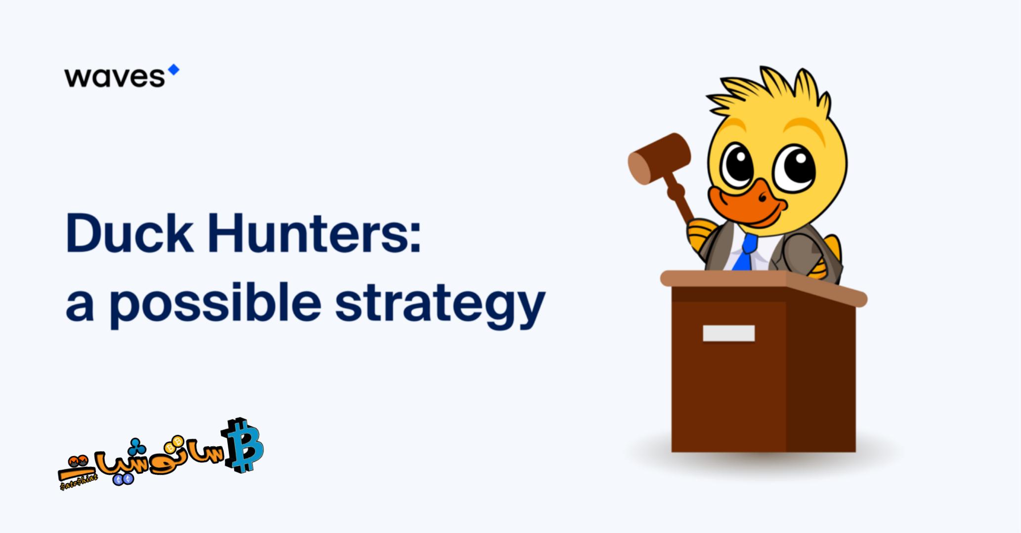 صائدوا البط Duck Hunters