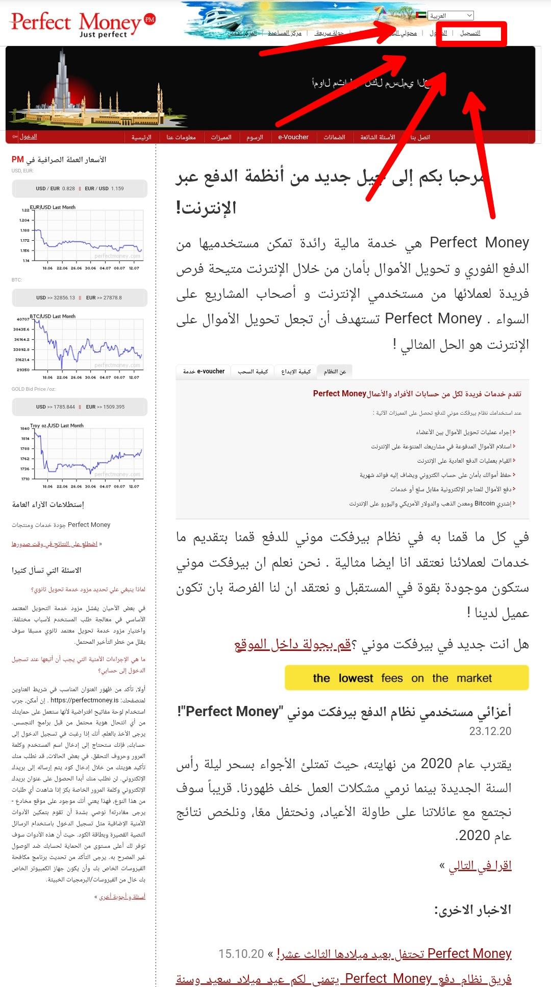 التسجيل في حساب perfact money