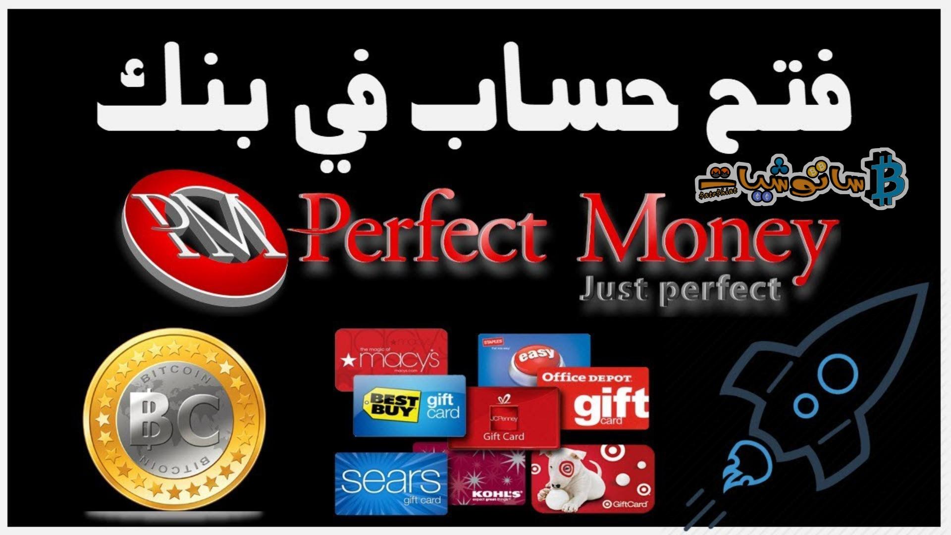 كيفية تسجيل حساب في بنك Perfect Money