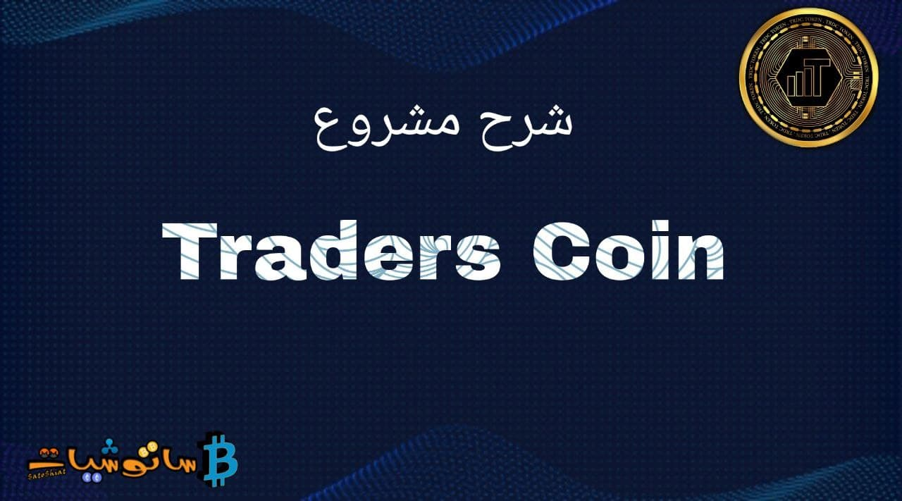 Traders Coin